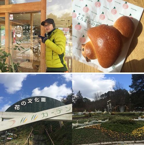 2017-02-21 くろまろの郷2