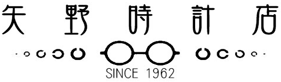 有限会社 矢野時計店 1962年創業 SS級認定眼鏡士 大阪市阿倍野区
