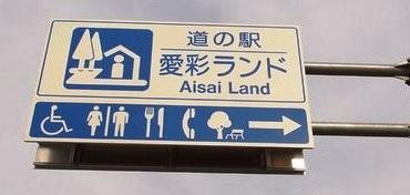 愛彩ランド標識