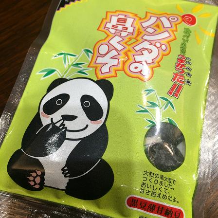 パンダの鼻くそ
