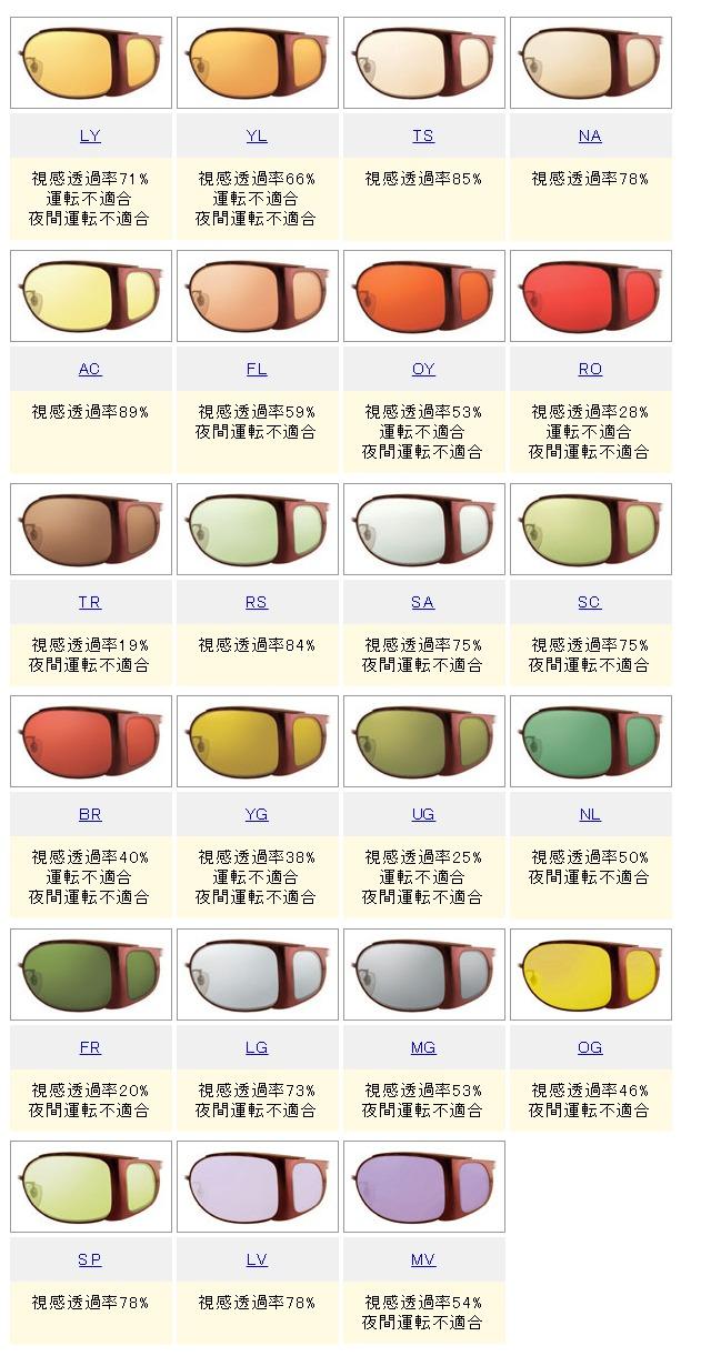 遮光眼鏡カラー商品ラインナップ