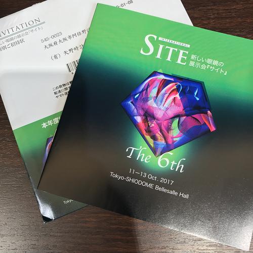 2017-08-27 SITE招待状