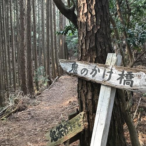 2019-03-26 鬼の架け橋