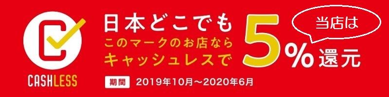 キャッシュレス5%還元店舗 矢野時計店
