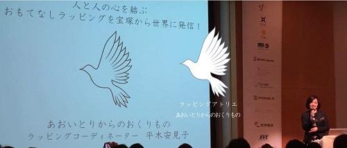 大阪近郊宝塚市のラッピング教室|あおいとりからのおくりもの® - http___aoitori
