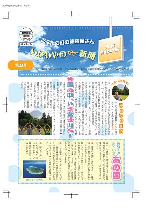 2016-09号ニュースレター