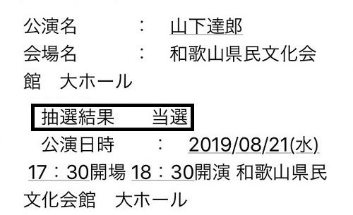 2019-06-24 和歌山県民文化会館大ホール
