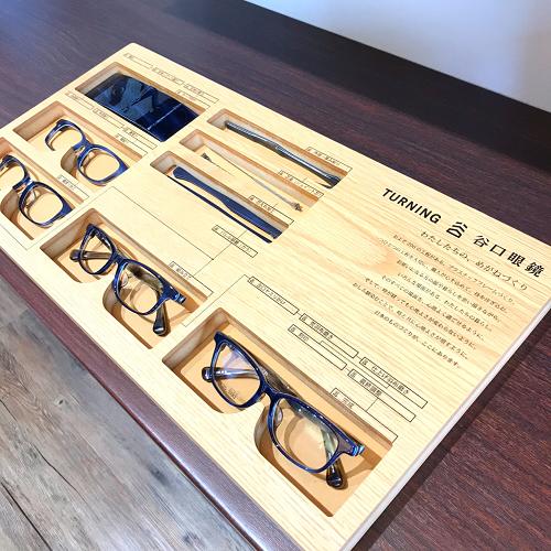 2020-03-16 谷口眼鏡キット