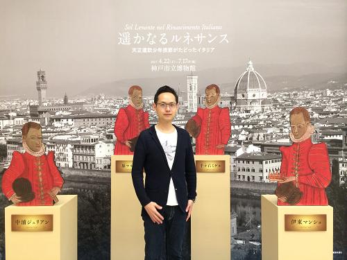 遥かなるルネサンス 神戸市立博物館