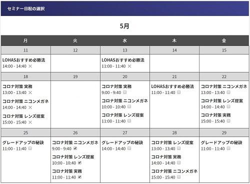 ニコン・エシロール シリーズセミナーお申し込み