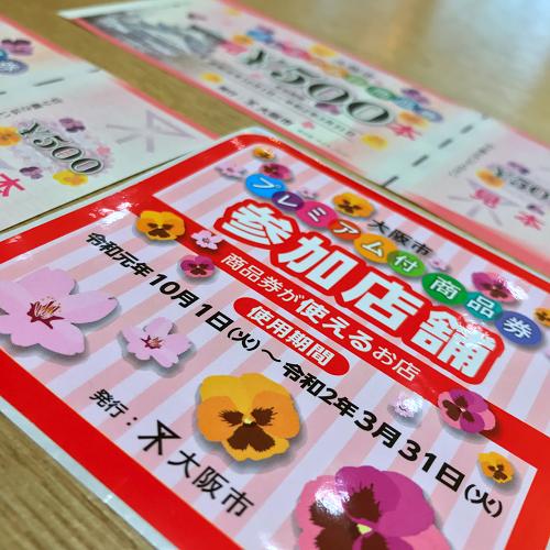 2019-09-27 プレミアム付き商品券大阪市