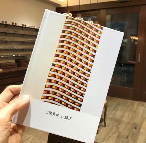 2020-鯖江工房見学