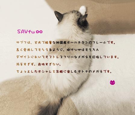 SAVfu